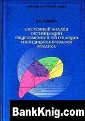 Книга Системный анализ оптимизации общеобменной вентиляции и кондиционирования воздуха djvu 3,6Мб
