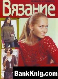 Журнал Вязание модно и просто №4 (76) 2009 jpeg 7,36Мб