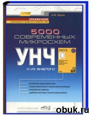 Турута Е.Ф. - 5000 современных микросхем УНЧ и их аналоги. Справочник