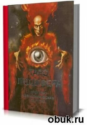 Книга Таро Люцифера. Древняя магическая система