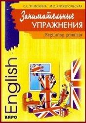 Занимательные упражнения: Грамматика английского языка для начальной школы