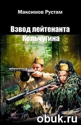 Книга Взвод лейтенанта Кольчугина