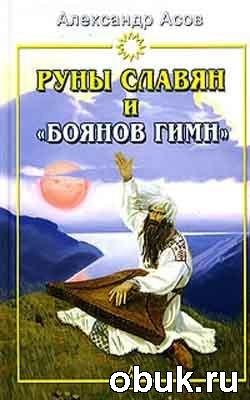 """Книга Руны славян и """"Боянов гимн"""""""