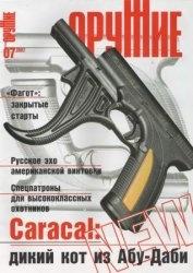 Журнал Оружие №7 2007