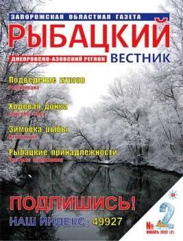Журнал Журнал Рыбацкий вестник № 2 2012