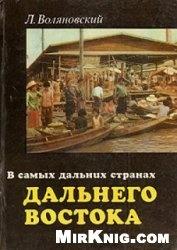 Книга В самых дальних странах Дальнего Востока (аудиокнига)