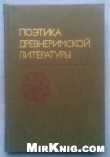 Книга Поэтика древнеримской литературы: Жанры и стиль