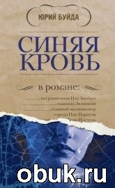 Книга Юрий Буйда - Синяя кровь