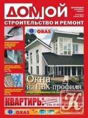 Домой. Строительство и ремонт. Краснодар №25 2012