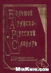 Книга Большой арабско-русский словарь