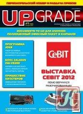 Журнал UPgrade №11 (566) март 2012