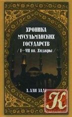 Книга Хроники мусульманских государств I-VII вв. Хиджры