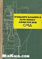 Книга Разборка, сборка и ремонт двигателей СМД