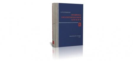 Книга для настоящих химиков. У посвященных вызывает нервный тик и бессонницу. Крешков, «Основы аналитической химии». Часть перв