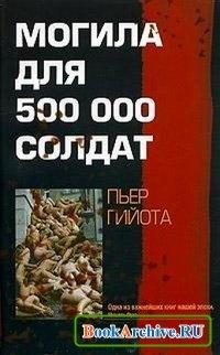 Книга Могила для 500000 солдат.