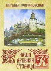 Книга Наша древняя столица