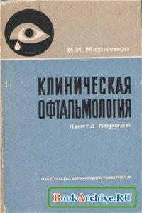 Книга Клиническая офтальмология. Книга 1. Заболевания век, слезного аппарата и орбиты.