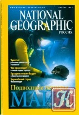 Книга National Geographic Россия № 4 2004