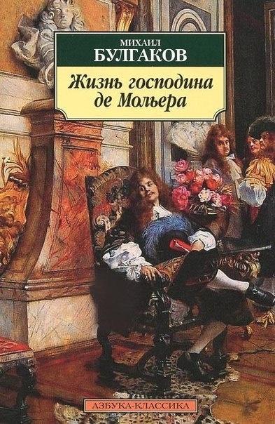 Книга Михаил Булгаков Жизнь господина де Мольера