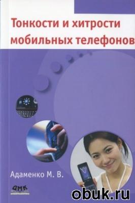 Книга Тонкости и хитрости мобильных телефонов