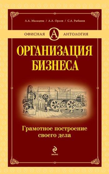 Книга Лидия Мальцева - Организация бизнеса: грамотное построение своего дела