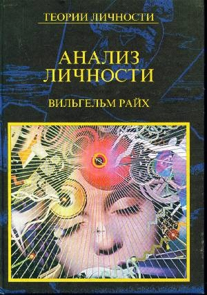 Книга Вильгельм Райх - Анализ личности