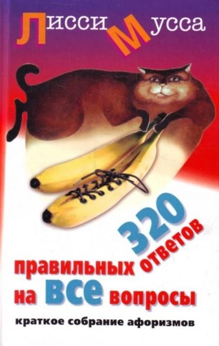 Книга ЛИССИ МУССА -  320 ПРАВИЛЬНЫХ ОТВЕТОВ НА ВСЕ ВОПРОСЫ