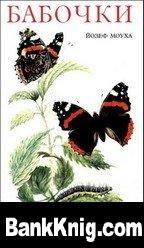 Книга Бабочки