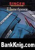 Книга Шьем брюки
