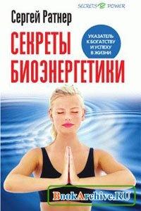 Книга Секреты биоэнергетики.