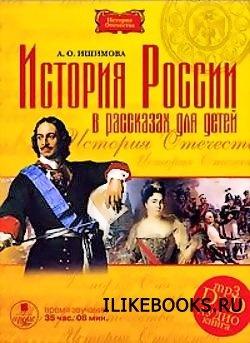 Аудиокнига Ишимова Александра - История России в рассказах для детей (аудиокнига)