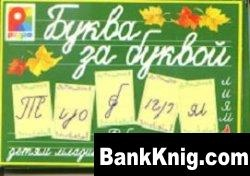 Книга Буква за буквой. Ребусы для детей младшего школьного возраста