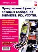 Книга Программный ремонт сотовых телефонов SIEMENS, FLY, VOXTEL