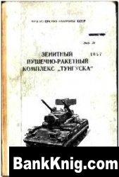 Книга Зенитный пушечно ракетный комплекс «Тунгуска»