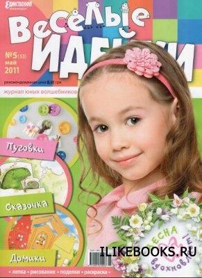 Книга Веселые идейки №5 (май 2011)