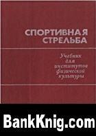 Книга Спортивная стрельба