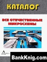 Книга Все отечественные микросхемы. (Каталог)