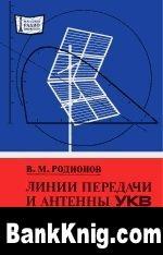 Книга Линии передачи и антенны УКВ (номограммы)
