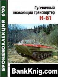 Журнал Бронеколлекция № 6 2008г - Гусеничный плавающий транспортёр К-61.
