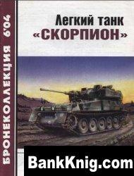 """Книга Бронеколлекция № 2004-06 (057). Легкий танк """"Скорпион"""""""