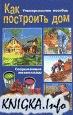 Книга Как построить дом