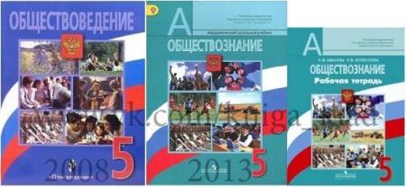 Книга 5 класс Обществознание Леонид Боголюбов, Людмила Иванова