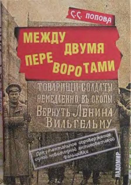 Книга Попова С.С. Между двумя переворотами. Документальные свидетельства о событиях лета 1917 года в Петрограде (по французским и рос
