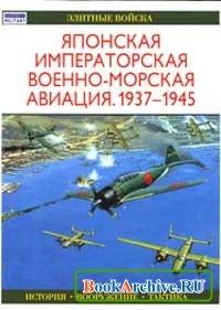 Книга Японская императорская военно-морская авиация. 1937-1945