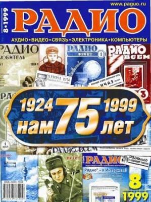 "Журнал Журнал ""Радио"" №8 1999"