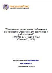 Книга Трудовые договоры, Новые требования и возможности, Справочник для работников и работодателей, Юсупов В.Г., Гущина К.О., 2008