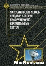 Книга Математические методы и модели в теории информационно-измерительных систем