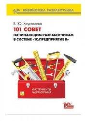 Книга 101 совет начинающим разработчикам в системе 1С: Предприятие 8