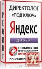 Журнал Книга Директолог «под ключ»