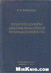 Книга Полупродукты анилинокрасочной промышленности